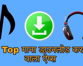 Gana Download Karne Wala Apps,Song Downloader Apps,Gana Apps,गाना डाउनलोड करने वाला ऐप्स