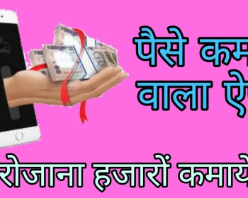 Paise Kamane Wala Apps, Paise Kamane ka Apps, Paisa Kamane Wala Apps , Money Making Apps, Money Earning apps