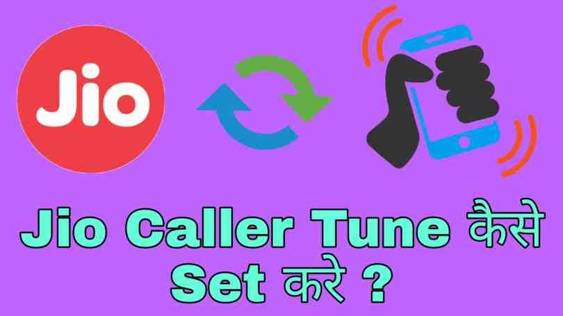 Jio Caller Tune Kaise Set Kare, जिओ कॉलर ट्यून कैसे सेट करे, Jio Caller Tune , Jio Hello Tune, Jio Hello Tune Kaise Set Kare, Caller Tune , Hello Tune , Jio Caller Tune Change Kaise Kare, Jio Caller Tune Deactivate Kaise Kare
