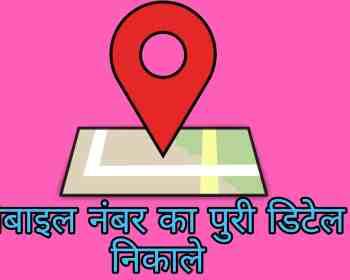 मोबाइल नंबर का डिटेल , Location, Name, Address, मोबाइल नंबर डिटेल, Mobile Number ka Details,Mobile Number Details, Mobile Number Tracke, Mobile Number Ka Details Trace