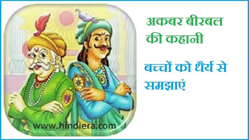 Akbar Birbal story in hindi