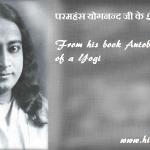 Paramhans Yoganand Quotes in Hindi