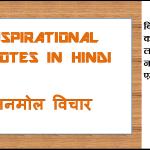 कुछ अच्छे Inspirational Quotes पढ़े हिंदी में: