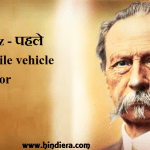 Karl Benz – पहले automobile vehicle के inventor