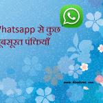 Whatsapp से कुछ खूबसूरत पंक्तियाँ…