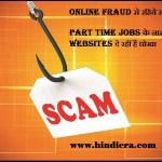 घर बैठे पैसा कमाएं (Online Scam-Part III)