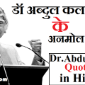 Abdul-kalam-quotes-in-hindi
