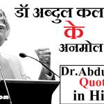 डॉ अब्दुल कलाम (Abdul Kalam) के अनमोल विचार (GUIDING SOULS)