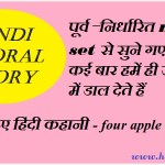 Moral Hindi Story – Four Apple