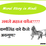 Moral Story in Hindi- सबसे महान कौन?