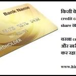 Credit Card Fraud Offer (फर्जी offer से सावधान):