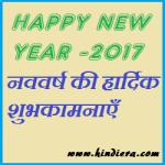 Happy New Year 2017:नए साल की मुबारकबाद