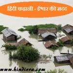 Hindi Moral Story – ईश्वर की मदद