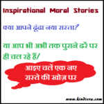 Inspirational Moral Stories