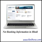 net banking information in hindi
