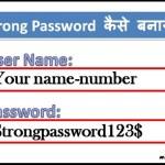 Strong Password kaise banaye | स्ट्रोंग पासवर्ड कैसे बनाये?