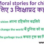 Moral stories for children in hindi | बच्चों के लिए 3 शिक्षाप्रद कहानियाँ