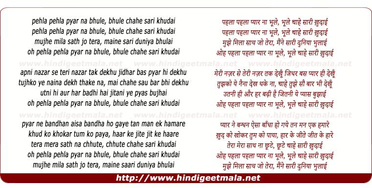 lyrics of song Pahalaa Pahalaa Pyaar Naa Bhule