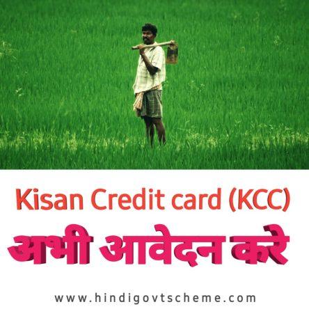 PM Kisan credit card apply 2020