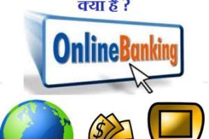 Net Banking Kya Hai how to work