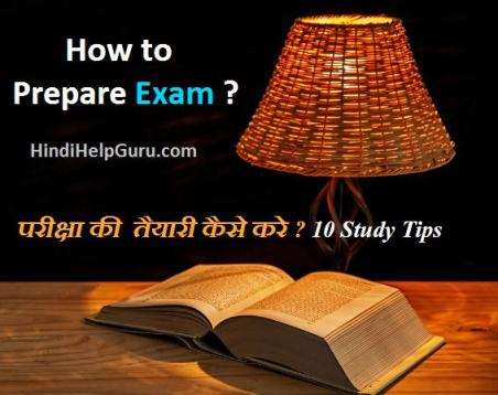 Prepare Exam in Hindi