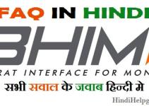 BHIM app FAQ in Hindi