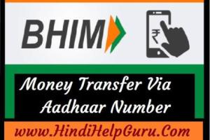 Paise Transfer Bhim via Aadhar Number