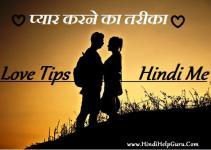 pyar karne ka Tarika love tips