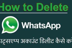 whatsapp account delete kaise kare