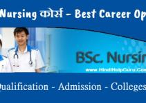 bsc nursing details in hindi