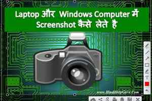 laptop pc computer me screenshot kaise lete hai-min