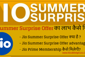 Jio Summer Surprise Offer ki jankari hindi