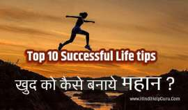 Successful Life