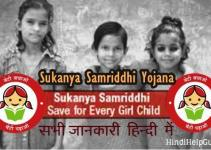 Sukanya Samriddhi Yojana in hindi