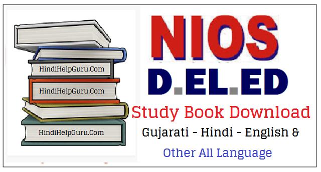 NIOS D EL ED Study Material Syllabus Book All Language