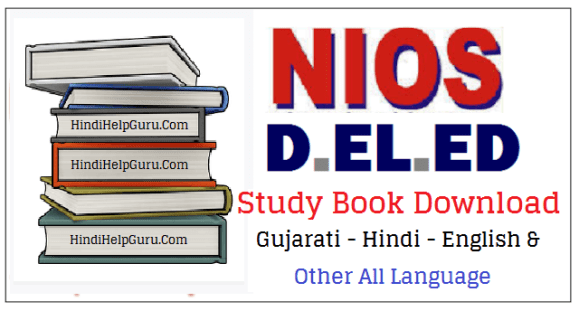 NIOS D EL ED Study Material Syllabus Book All Language