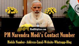 PM Narendra Modi Ka Contact kaise kare
