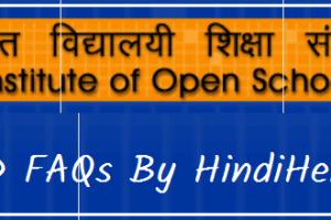 DELED FAQs By HindiHelpGuru