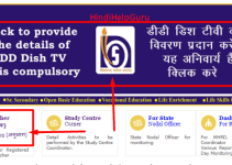 NIOS DEled DD Dish TV details submit