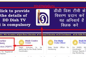 NIOS DEled DD Dish TV details submit