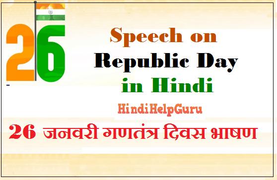 Speech on Republic Day in hindi me