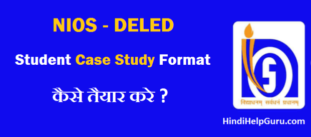 DELED Case Study Format - Example how to create kaise tiayar kare