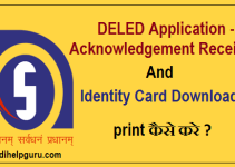 deled-application-form-identity-card-download-print-kaise-kare