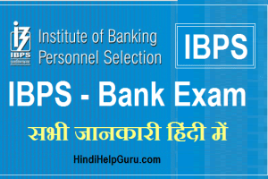 IBPS Exam Information in hindi