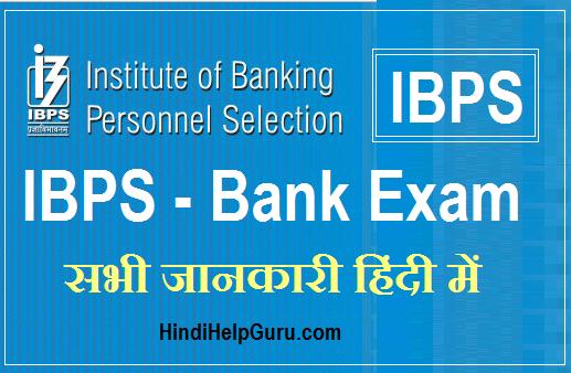 IBPS Exam Information in hindi