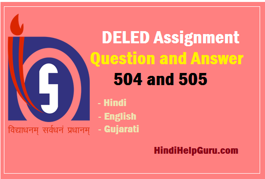 Nios Assignment In Hindi Pdf