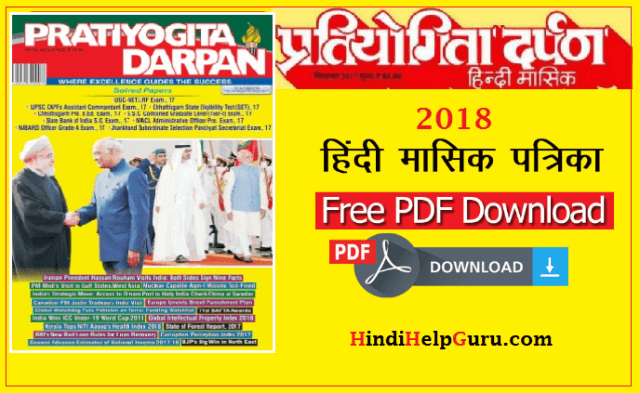 Hindi 2014 pratiyogita in december pdf darpan