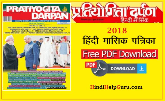 Darpan books pdf pratiyogita