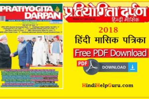pratiyogita darpan pdf 2018