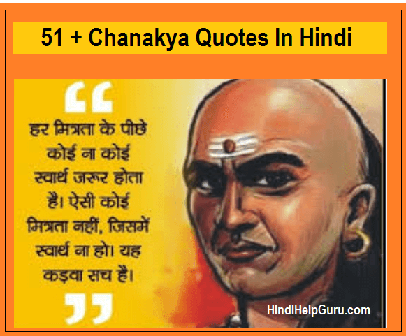 chanakya Quotes in Hindi Collection(1)